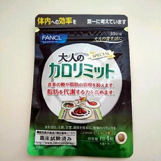 FANCL - 【送料無料】 大人のカロリミット 30日分 ファンケル