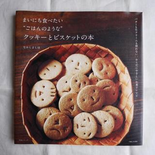 主婦と生活社 - まいにち食べたい ごはんのようなクッキーとビスケットの本  なかしましほ