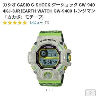 ジーショック(G-SHOCK)のGW-9404-3JR (腕時計(デジタル))