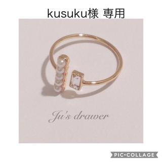kusuku様 専用ページ(リング)