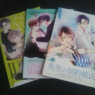 同人誌 進撃の巨人 3冊組み(BL)