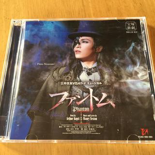 宝塚CD ファントム(その他)