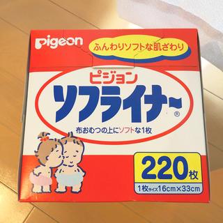 ピジョン(Pigeon)のピジョン ソフライナー 新品 (布おむつ)