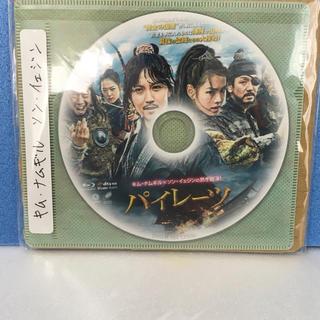 パイレーツ キム・ナムギル  ソン・イジェン 韓流 DVD 日本語字幕 高画質