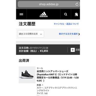 アディダス(adidas)のアディダス 確認用(その他)