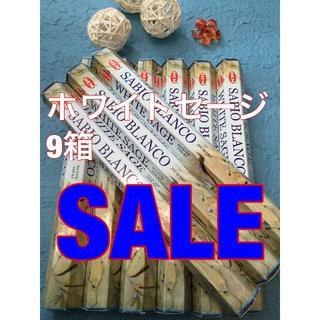 SALE品 お香 HEM ホワイトセージ  9箱セット スティック(お香/香炉)