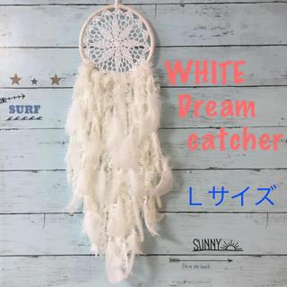オールホワイトL-1☆フェザー付ドリームキャッチャー(インテリア雑貨)
