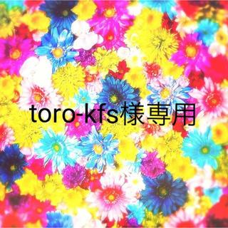 キスマイフットツー(Kis-My-Ft2)のtoro-kfs様専用(その他)