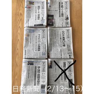 【日経新聞(朝刊・夕刊)】2/13(水)~2/15(金)(3日分)(ビジネス/経済)