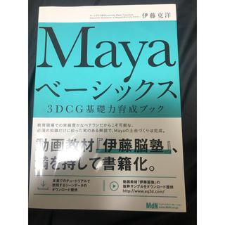 Mayaベーシックス(参考書)