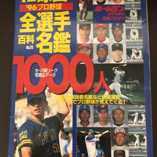 1996年プロ野球選手名鑑(趣味/スポーツ/実用)