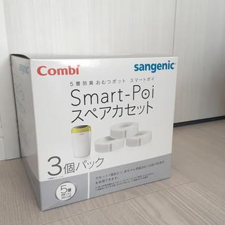 コンビ(combi)の新品!!Combi スマートポイ スペアカセット(紙おむつ用ゴミ箱)