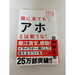 アサヒシンブンシュッパン(朝日新聞出版)の頭に来てもアホとは戦うな! (ノンフィクション/教養)