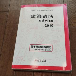 建築消防アドバイス 2015(参考書)