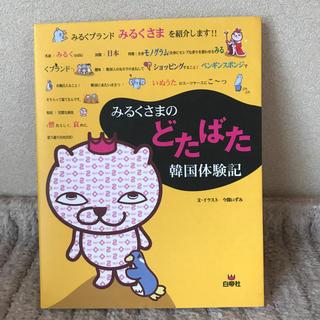 みるくさまのどたばた韓国体験記(ノンフィクション/教養)