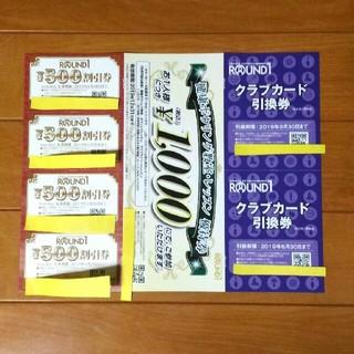 ラウンドワン 株主優待券 2000円分(ボウリング場)