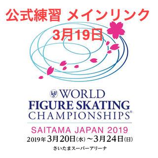 世界フィギュアスケート選手権 メインリンク公式練習観覧券 3/19(ウィンタースポーツ)