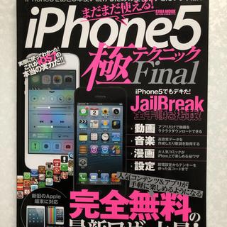 【まだまだ使える!iPhone5】極テクニックFinal 完全無料の最新ワザ!(参考書)