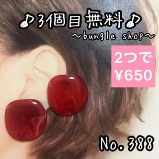 No.388 マーブルビーズピアス/イヤリング(ピアス)