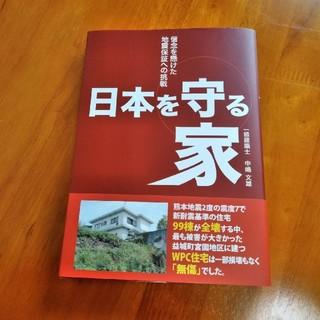 日本を守る家〜信念を懸けた地震保証への挑戦〜(住まい/暮らし/子育て)