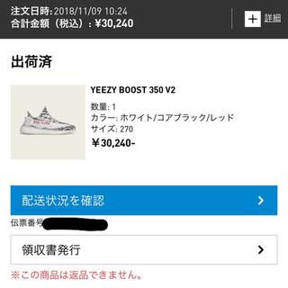 adidas - adidas yeezy boost 350 v2 zebra 27.0cm