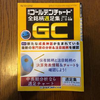 2019.2.8まで収録 週間ゴールデンチャート全銘柄週足集(ビジネス/経済)