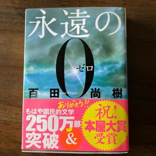 コウダンシャ(講談社)の永遠の0ゼロ 百田尚樹(文学/小説)