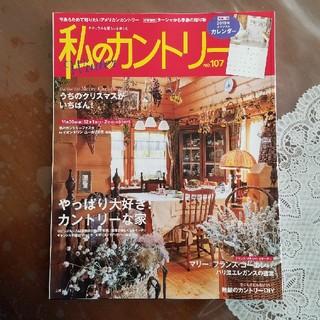 私のカントリー No.107 本誌のみ(住まい/暮らし/子育て)