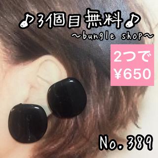 No.389 マーブルビーズピアス/イヤリング(ピアス)