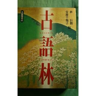 Book:  古語林(参考書)