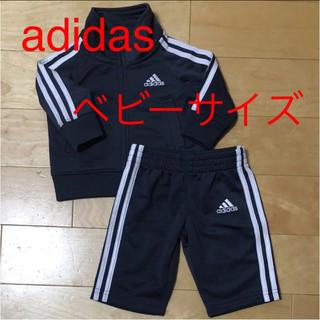 アディダス(adidas)のadidas アディダス ベビー キッズ ジャージ上下 セットアップ(その他)