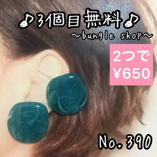 No.390 マーブルビーズピアス/イヤリング(ピアス)