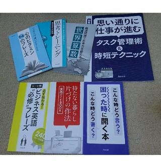 ニッケイビーピー(日経BP)の日経ビジネスアソシエ 付録7冊(ビジネス/経済)