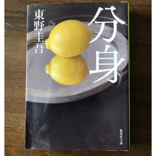 シュウエイシャ(集英社)の分身 東野圭吾(文学/小説)