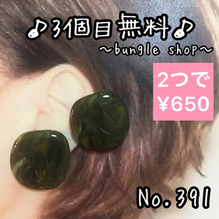 No.391 マーブルビーズピアス/イヤリング(ピアス)