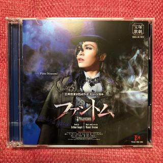宝塚歌劇 ファントム 雪組 CD(その他)