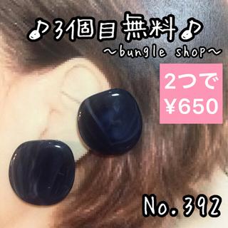 No.392 マーブルビーズピアス/イヤリング(ピアス)