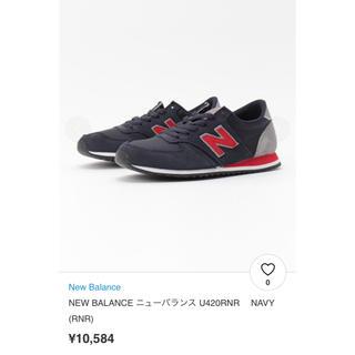 ニューバランス(New Balance)のニューバランス U420 RNR 24.0(スニーカー)