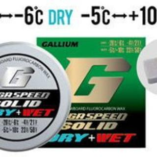 ガリウム(GALLIUM)の【GALLIUM】GIGA SPEED SOLID DRY & WET(各5g)(その他)