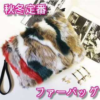 【秋冬マスト】クラッチバッグ  ファーバッグ 2way ショルダーバッグ(クラッチバッグ)