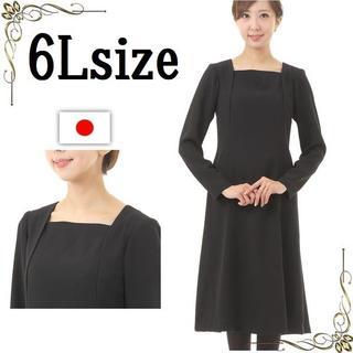 ブラックフォーマル  ワンピース 大きいサイズ 美シルエット レディース 日本製(礼服/喪服)