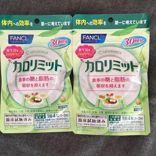 FANCL - カロリミット 30回分 2袋