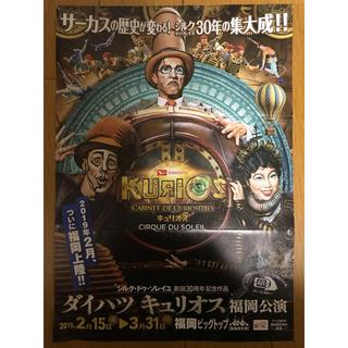 ダイハツ キュリオス 福岡公演(サーカス)