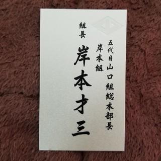 任侠・博徒・侠客・極道・ヤクザ(その他)
