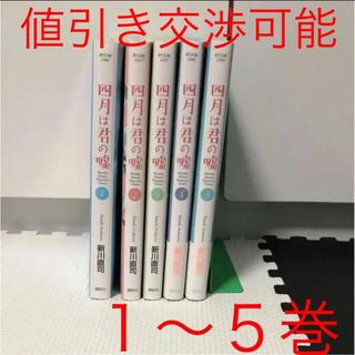【四月は君の嘘】 1〜5巻セット(少年漫画)