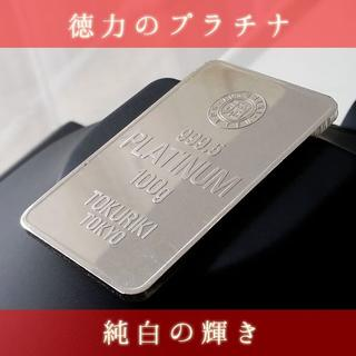 純プラチナ100g インゴット 999.5 日本製 『徳力』送料無料補償付き(その他)