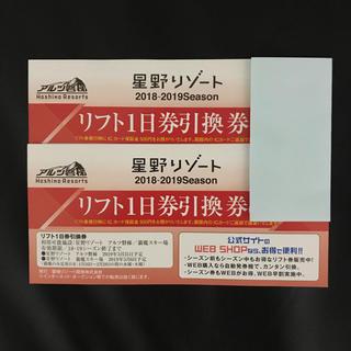 星野リゾート アルツ磐梯・猫魔スキー場リフト券(ウィンタースポーツ)