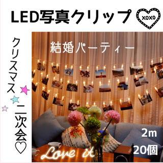 LED☆写真クリップ ☆装飾ライト 20個☆イベント パーティ(その他)