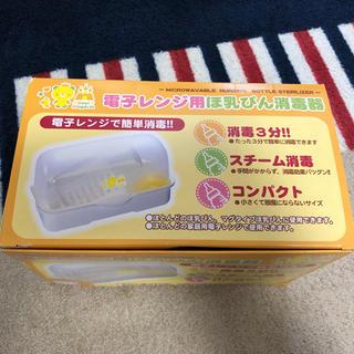 ニシマツヤ(西松屋)のレンジ用哺乳瓶消毒器(哺乳ビン用消毒/衛生ケース)