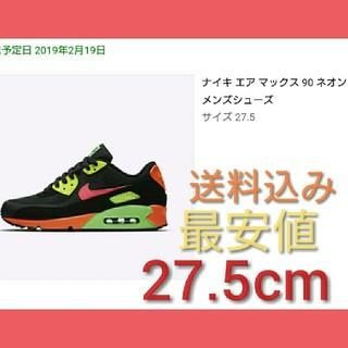 アトモス(atmos)のnike airmax 90 neon 27.5(スニーカー)